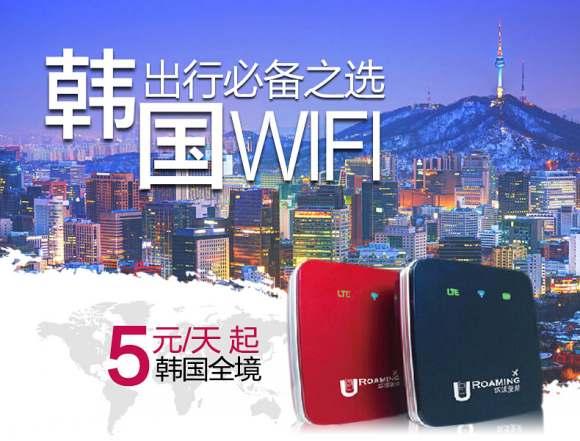 韩国wifi egg租赁5元和10元有什么区别吗?