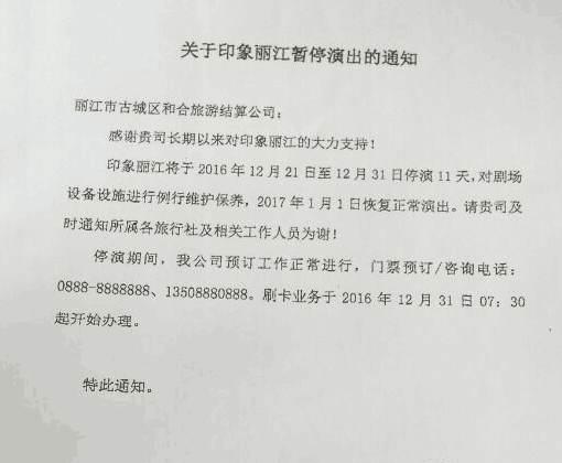 2016年印象丽江暂停演出的通知 请游客提前做好旅行计划
