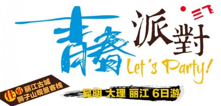 <b>【青春派对】昆明、大理、丽江6日游(直飞大理汽车观光返回昆明)</b>