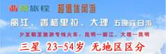 图片团购:大理丽江香格里拉泸沽湖9天游
