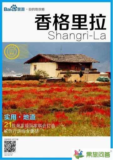 云南香格里拉旅游封面图