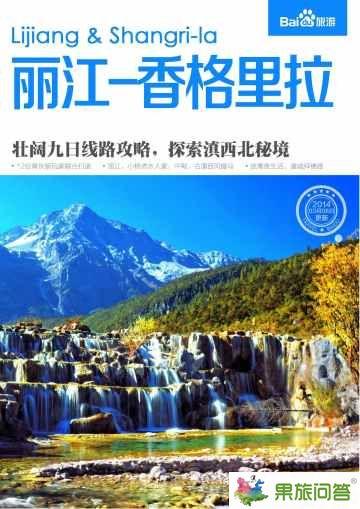 丽江香格里拉旅游封面图