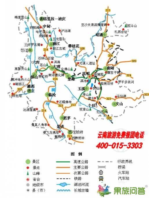 云南旅游交通地图高清版