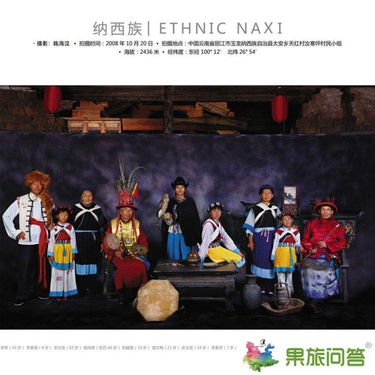纳西族,纳西族节日,纳西族服饰,纳西族生活习惯