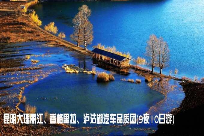 <b>昆明大理丽江、香格里拉、泸沽湖汽车品质团(9夜10日游)</b>