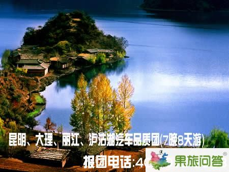 <b>昆明、大理、丽江、泸沽湖汽车品质团(7晚8天游)</b>