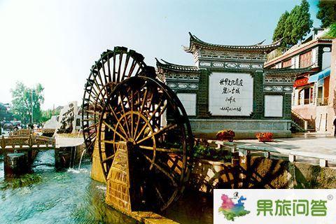 丽江古城()
